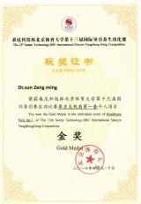2016_dyysg_zertifikat-zm-taijishan_gold